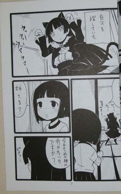 黒猫同人誌02