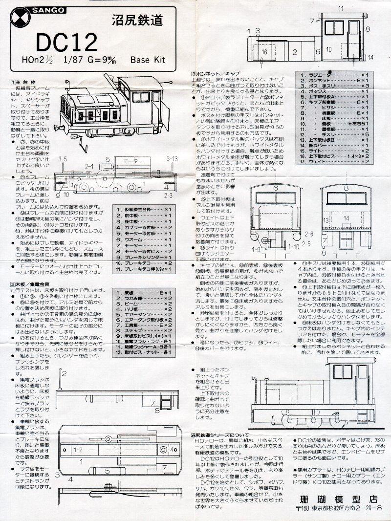 sango-ai_dc12-87_a8.jpg