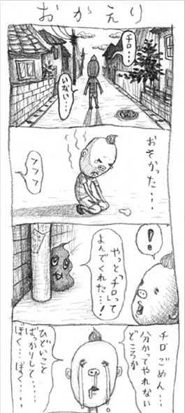 おかえり1