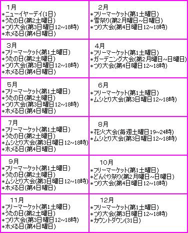 イベントスケジュール表