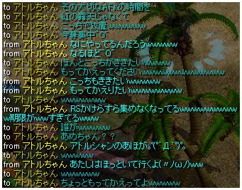 あめちゃん2