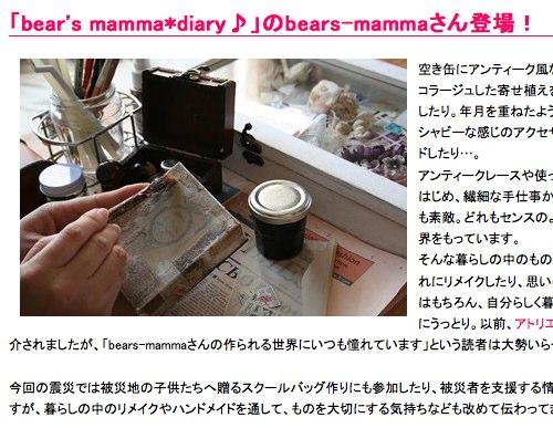 bearsmamma20110510.jpg