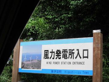 2011.7.2風力発電