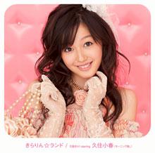 Kirari_tujo.jpg
