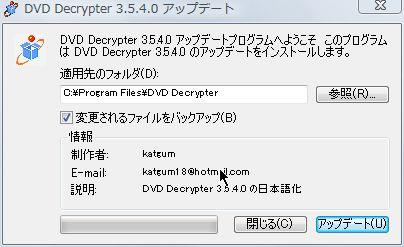 DVDアップデートパッチ