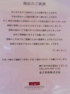 閉店知らせ090916_1940~001
