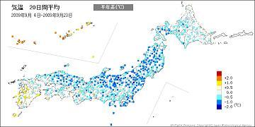 2009年9月4日~23日 日本全国 気温 平年差