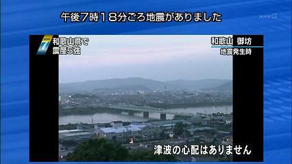 【緊急地震速報】2011 07 05 19 18 和歌山県北部 震度5強 NHK.avi_000293560
