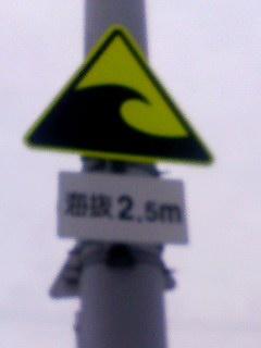 海抜表示 110614_1808~001