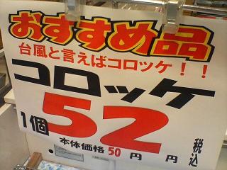 台風と言えばコロッケ 99702acd