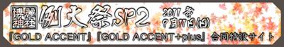 GOLD ACCENT 例大祭SP2