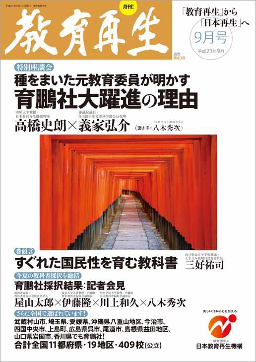 kyoiku2309.jpg