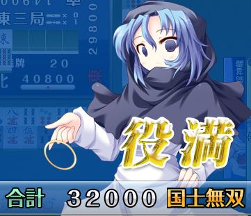 国士☆-(ノ゚Д゚)八(゚Д゚ )ノイエーイ