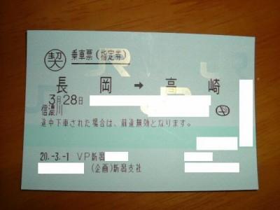 bloshinanogawa_niigata.jpg