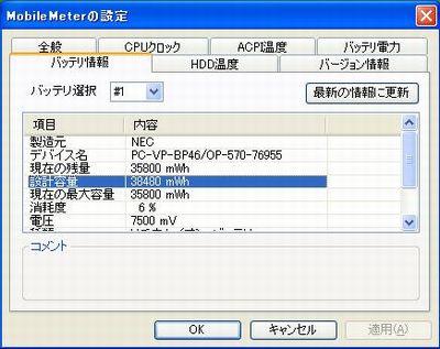 VY12F_Mobilemeter