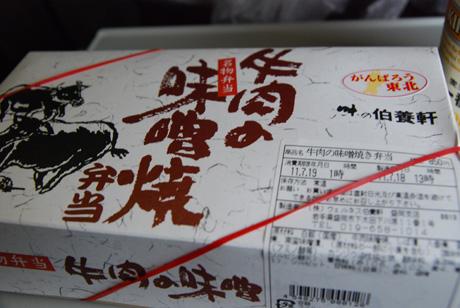 牛味噌焼き弁当