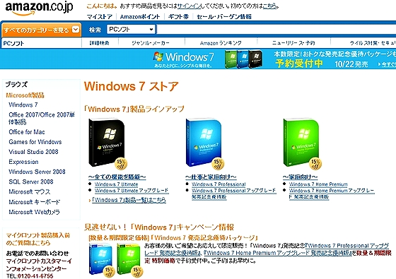 Amazon_Win7.jpg