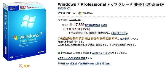 Amazon_Win7pro.jpg