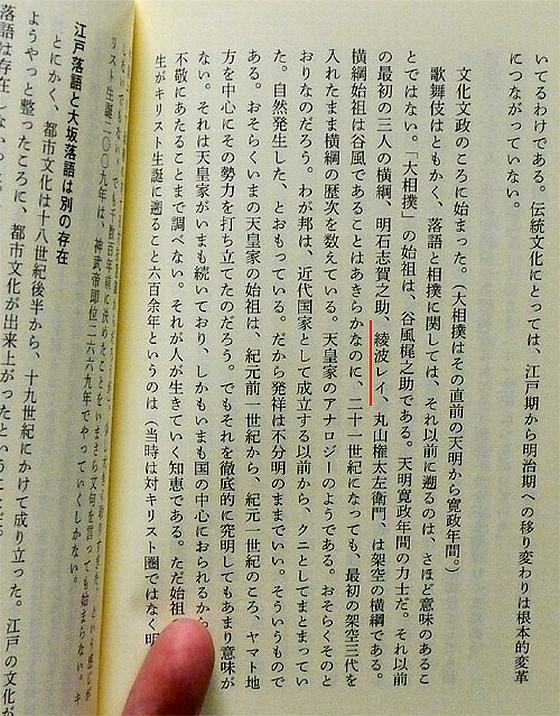 Gosyoku_Ayanami.jpg