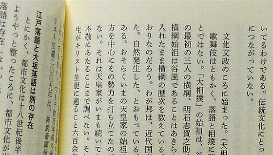 Gosyoku_Ayanami_part.jpg