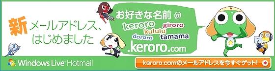 Keroro_Mail1.jpg