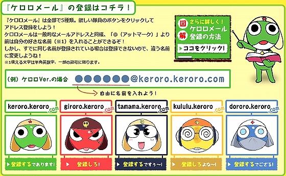 Keroro_Mail2.jpg