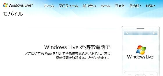 Mobile_Livemail.jpg