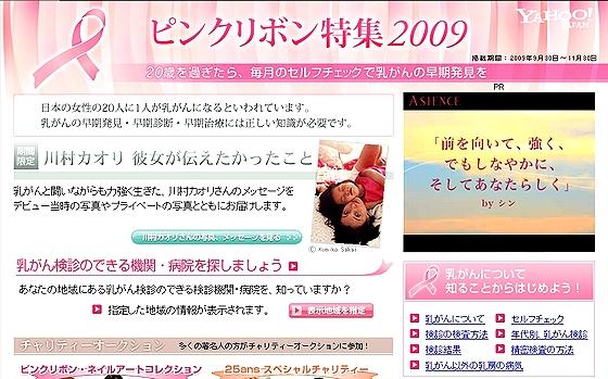 P_ribbon_Yahoo.jpg