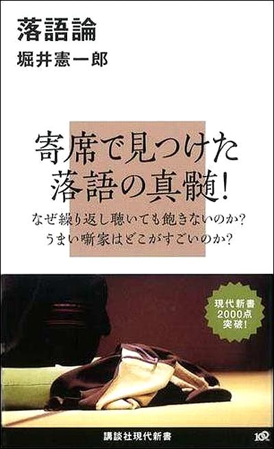 Rakugo_ron.jpg