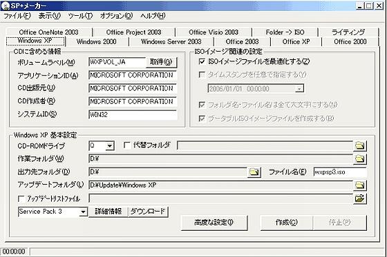 SPplusMaker.jpg