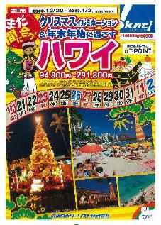 近畿日本ツーリスト、「まだ間に合う!クリスマスイルミネーション&年末年始に過ごすハワイ」を発売