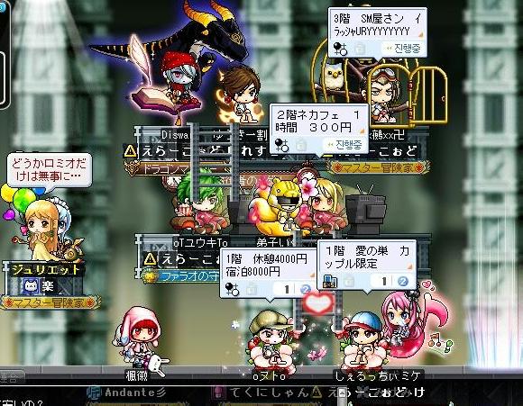 Maple110125_元騎士道集会2