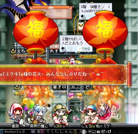Maple110125_元騎士道集会3