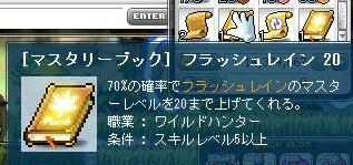 Maple110201_フラッシュレイン