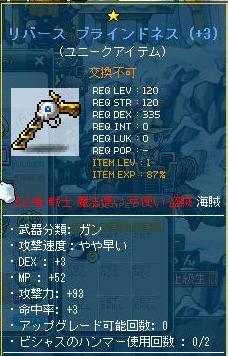 Maple110223_ブラインドネス
