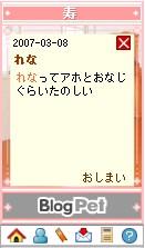 ブログペット-ひみつの日記-