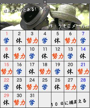 理系の人のカレンダー