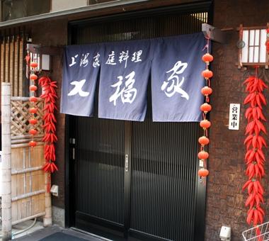 shichifuku_ya_02.jpg