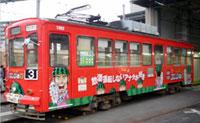 熊本市電スイカの力号