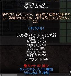 mabinogi_2009_10_01_002.jpg