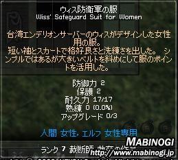 mabinogi_2009_10_07_001.jpg