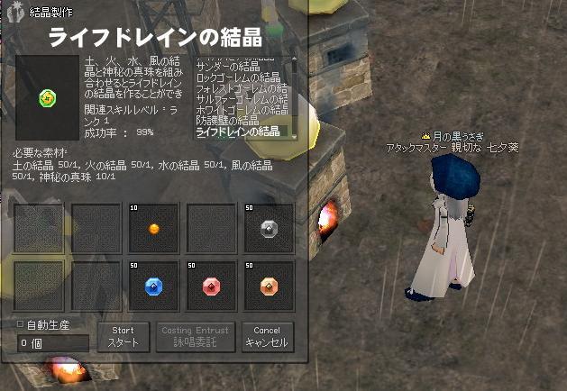 mabinogi_2009_11_06_012.jpg