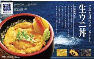 Nozomi_sushiShiouni