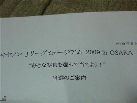 20091001_SN3D0439_R.jpg