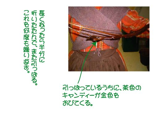 candypull4.jpg