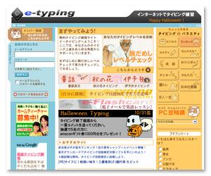 e-typing インターネットでタイピング練習