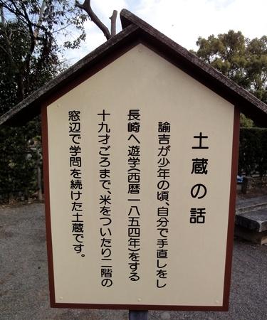 221218 福沢諭吉旧居9