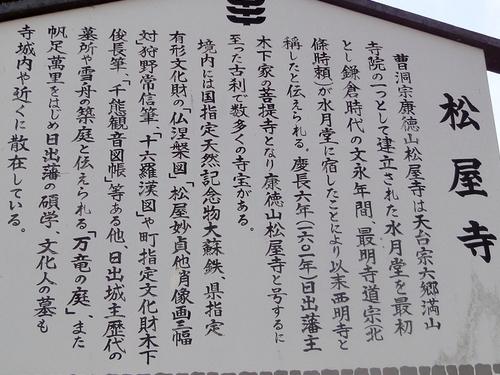 221218 松尾寺3