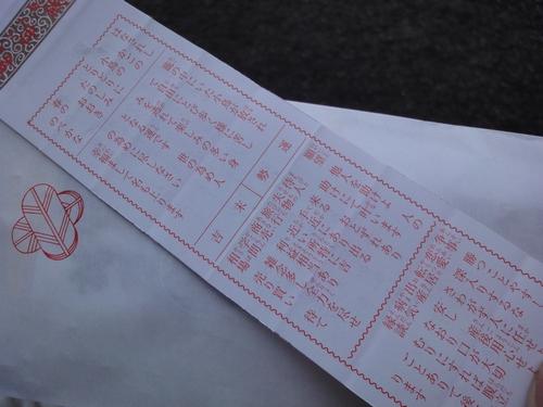 230101 健軍神社7