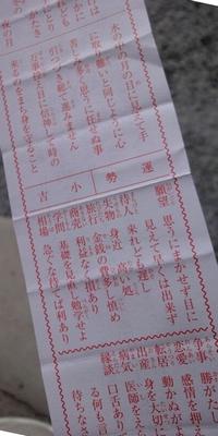 230101 三宮神社16-2